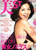 美st(ビスト) 2013年6月号