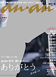 an・an 2017年1月4日号
