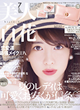 美人百花 2017年7月号