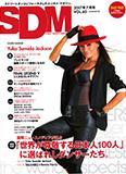 SDM 2017年7月号