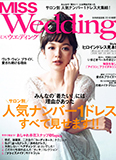 MISS Wedding 2018年春夏号