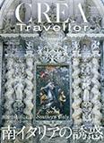 CREA Traveller 2018年夏号
