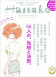 Hanako 7/12号