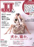 JJ 2019年3月号