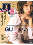 JJ 2019年5月号