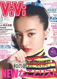 ViVi 2019年6月号