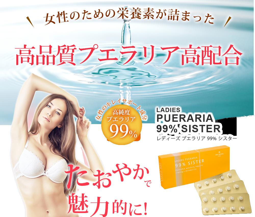 女性のための栄養素が詰まった高品質プエラリア高配合